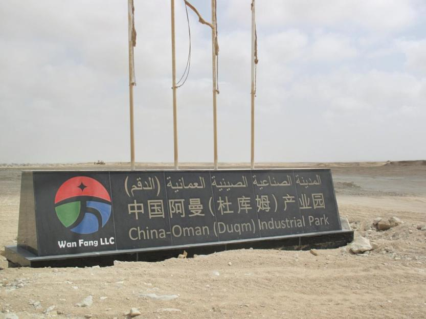 The logo of the China-Oman Industrial Park is seen at the entrance of the site in Duqm